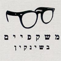 משקפיים בשינקין