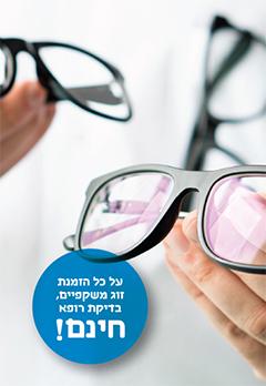 אופטומטריסטית צופית חורי, המרכז לבריאות העין - הרבה מעבר למשקפיים